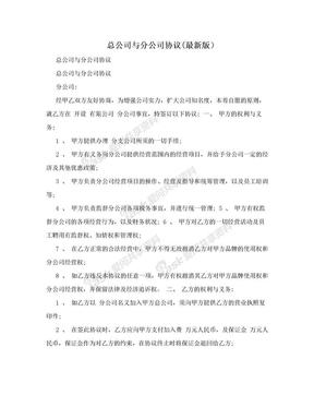 总公司与分公司协议(最新版).doc