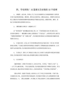 四年级上册语文课文.doc