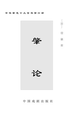 【中华哲思十大奇书】第六部 肇论.pdf