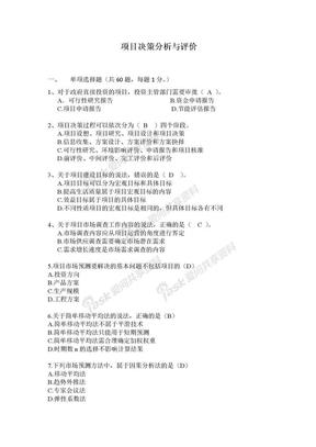 2013年项目决策分析与评价真题.doc