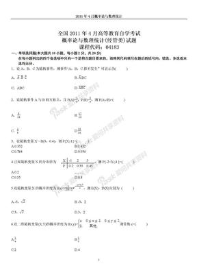 全国2011年4月自考《概率论与数理统计(经管类)》试题及答案.doc