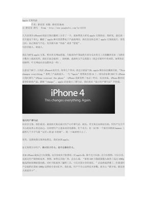 广告文案鉴赏——解读apple文案.doc