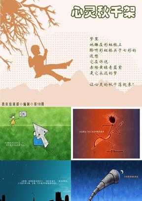 心灵秋千架之19-彩色的梦.ppt