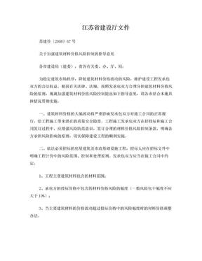 江苏省建设厅文件2008-67号文件.doc