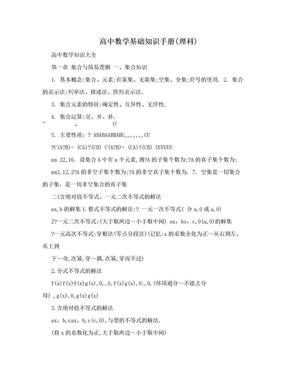 高中数学基础知识手册(理科).doc