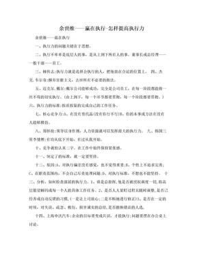 余世维——赢在执行-怎样提高执行力.doc