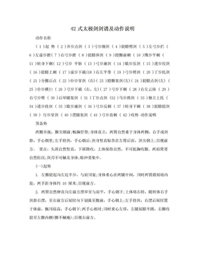 42式太极剑剑谱及动作说明.doc