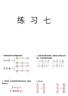 人教版六年级数学上册《练习七》习题课件.ppt