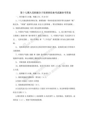 第十七期入党积极分子培训班结业考试题参考答案.doc