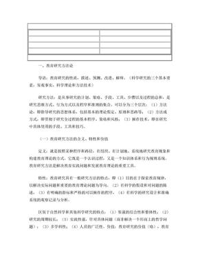 教师职称考试教科研试题.doc