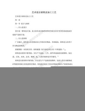 艺术设计材料及加工工艺.doc