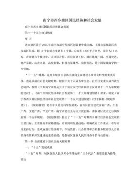 南宁市西乡塘区国民经济和社会发展 .doc