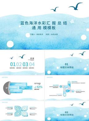 蓝色海洋水彩汇 报 总 结 通 用 模模板.pptx