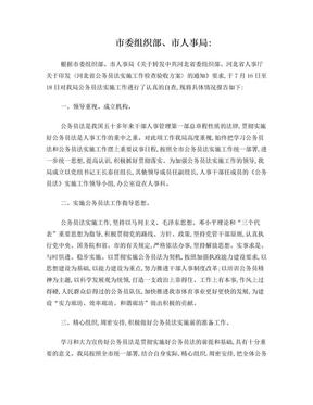 市公务员法自查报告.doc
