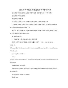 益生菌调节肠道菌群及免疫调节作用机理.doc