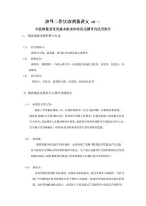 20120312BoDao.pdf