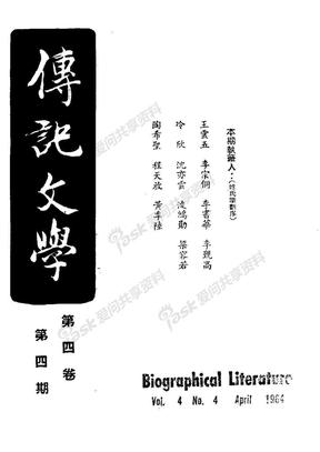传记文学第04卷第4期.pdf