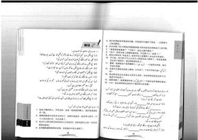 乌尔都语基础教程第五册88-163.pdf