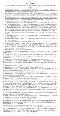 化验室题库(分类).doc
