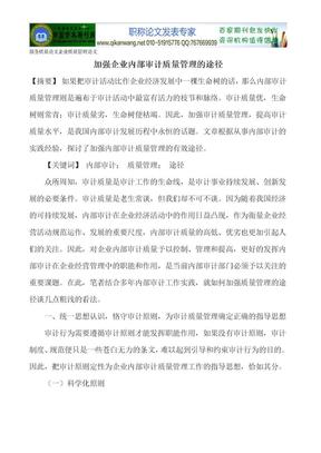 服务质量论文企业质量管理论文.doc