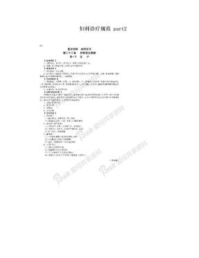 妇科诊疗规范 part2.doc