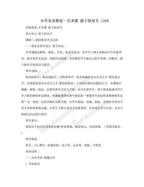 小学美术教案-艺术课 能干的双手_1368.doc