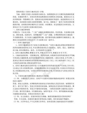 《农村土地承包法》讲稿.doc