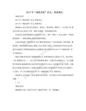 """2017年""""感恩老师""""征文:师恩难忘.doc"""