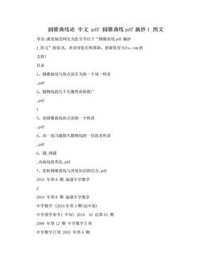圆锥曲线论 中文 pdf 圆锥曲线pdf摘抄1_图文.doc