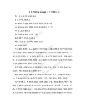 徐公岛游艇基地项目投资策划书.doc