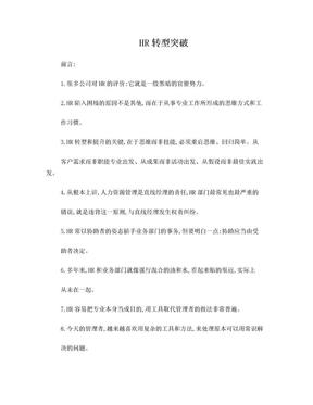 HR转型突破-读书笔记.doc