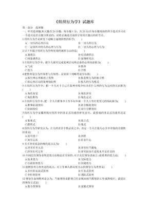 组织行为学试题库及答案.doc