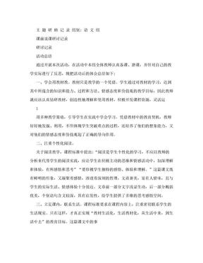 小学校本研修活动记录 2013——14校本研修记录.doc