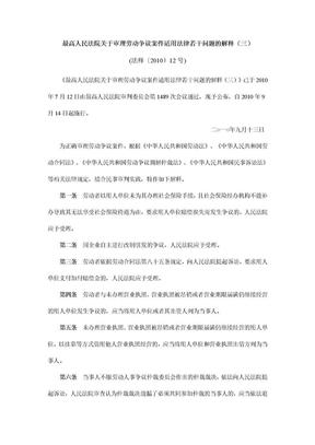 劳动法司法解释三.doc
