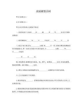 上海个人租房合同.doc