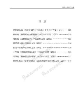 中医诊疗方案2012妇科中医诊疗方案(试行).docx