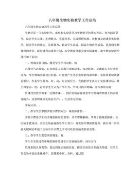 八年级生物实验教学工作总结 .doc