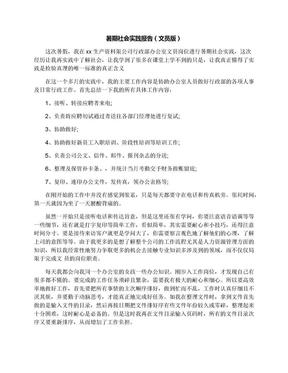 暑期社会实践报告(文员版).docx