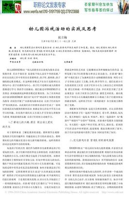 幼儿园游戏论文幼儿园角色游戏论文.pdf