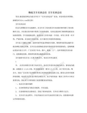 物流叉车实训总结 叉车实训总结.doc