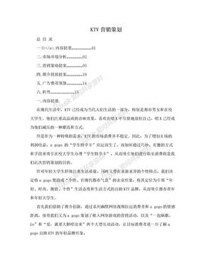 KTV营销策划.doc