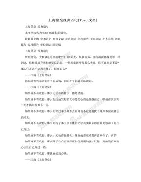 上海堡垒经典语句[Word文档].doc
