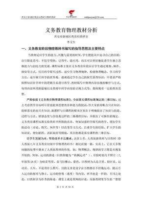 初中物理教材分析讲座文稿.doc