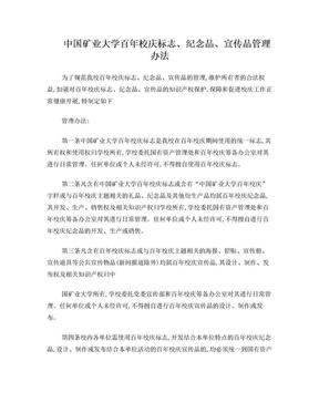 中国矿业大学宣传品管理办法.doc