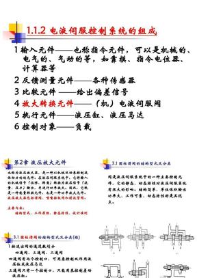 电液气控制工程2.ppt