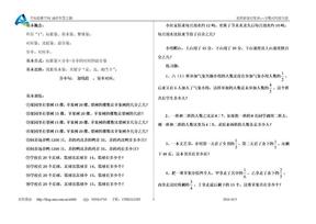 六年级数学竞赛【3】分数应用题.doc