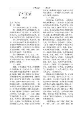 黄大陆子平正宗(两栏式).doc