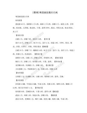 [整理]粤菜厨房酱汁斤两.doc