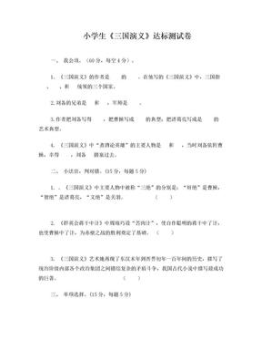 小学生《三国演义》达标测试卷.doc