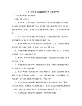 广东省城市规划设计收费标准2004.doc